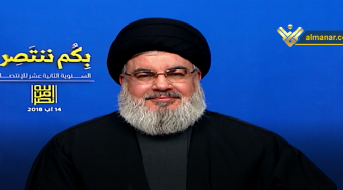 Sayyed Nasrallah On Divine Victory Day: The Killers Of Yemen's Children Are The Same As The Killers Of Our Children In 2006
