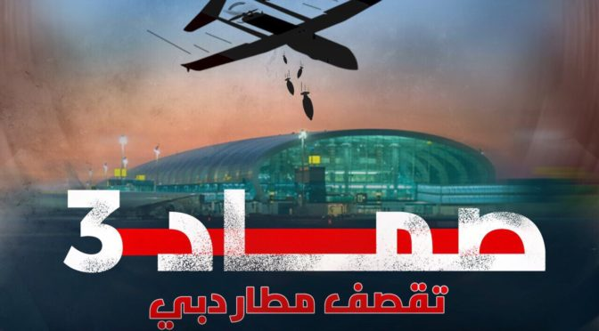 Massive Mouqawamist Achievement: Ansarullah's Sammad-3 Drone Strikes Dubai International Airport