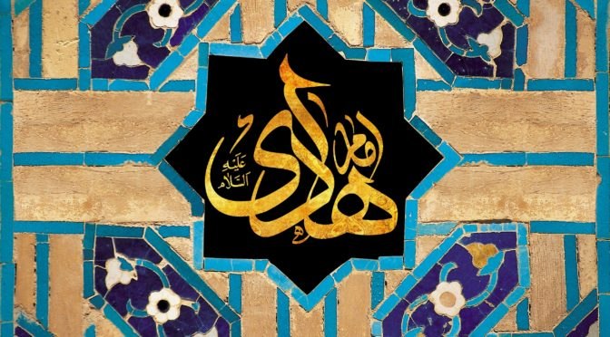 Happy 1,190th Birthday To Imam Ali al-Hadi (A.S.), The Struggler Of Strugglers Whose Defiance Of Despotism Was Boundless